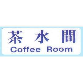 【新潮指示標語系列】EK貼牌-茶水間EK-144/個