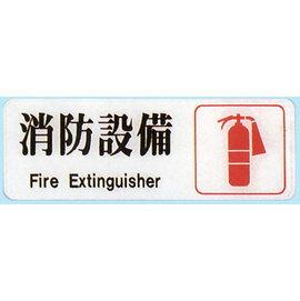 【新潮指示標語系列】EK貼牌-消防設備EK-319/個