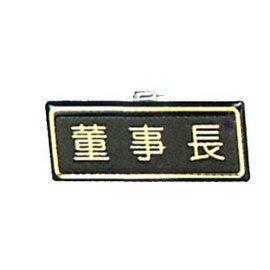 【新潮指示標語系列】胸牌-董事長AT-1/個