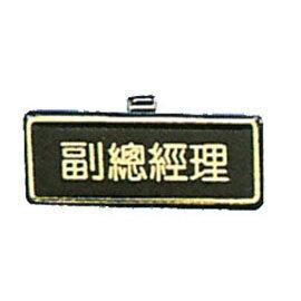 【新潮指示標語系列】胸牌-副總經理AT-3/個