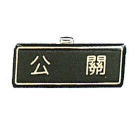 【新潮指示標語系列】胸牌-公關AT-18/個