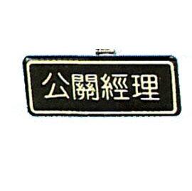 【新潮指示標語系列】胸牌-公關經理AT-9/個