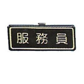 【新潮指示標語系列】胸牌-服務員AT-24/個