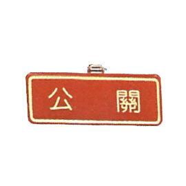【新潮指示標語系列】胸牌-公關AT-60/個