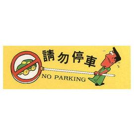 【新潮指示標語系列】TK大型彩色貼牌-請勿停車TK-937/個