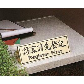 【新潮指示標語系列】KL-100三角桌面銅牌座(雙面型)-訪客請先登記KL-103/個