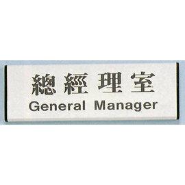 【新潮指示標語系列】MB-1030單面鋁牌(單面正貼)-總經理室MB-133/個