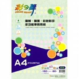 【彩之舞】HY-L11 多功能染色紙-綠色 80g A4