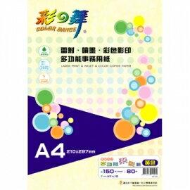 【彩之舞】HY-L10 多功能染色紙-黃色 80磅 A4 -150張/包