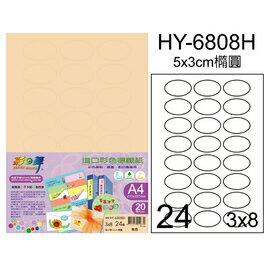 彩之舞 HY~6808H 彩色標籤紙‧桃色~3X8橢圓^(5X3cm^)~20張入  包