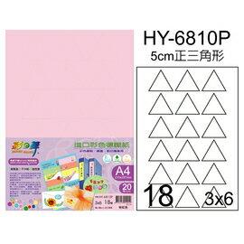 彩之舞 HY-6810P 進口彩色標籤紙‧粉紅色-3X6正三角形(5cm)-20張入 / 包
