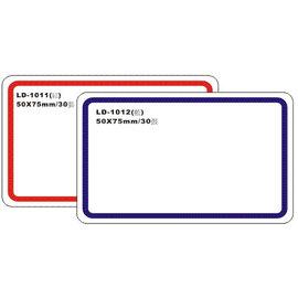 【龍德】 LD-1011(紅)/LD-1012(藍)自粘性標籤 50x75mm/包