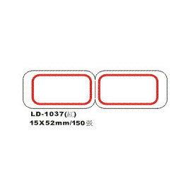 【龍德】 LD-1037(紅)自粘性標籤 15x52mm/包