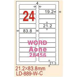 【龍德】LD-889(圓角-白色) 雷射、噴墨、影印三用電腦標籤 21.2x83.8mm 20大張/包