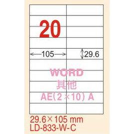 ~龍德~LD~833 直角  雷射、影印 標籤~紅銅板 29.6x105mm 20大張