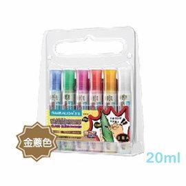 雄獅 GCM-62 酷樂貼彩繪筆 ( 金蔥色 - 20ml ) - 6色入 / 盒