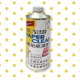 巨倫 H-1149 自粘貼紙清除劑大容量 / 罐 500ml