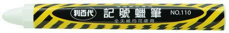 【利百代】道路專用記號蠟筆110