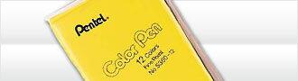 【Pentel飛龍】S360-12  12色組彩色筆