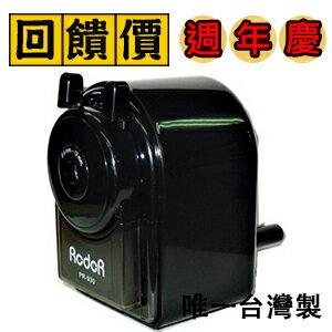 台灣製 RODOR 羅德 PR-930 全功能 削鉛筆機 /台 顏色隨機出貨
