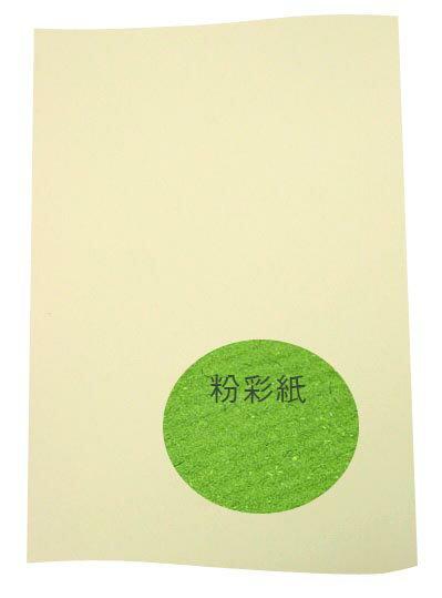 A4粉彩紙(150磅) 10色混合(20張入) /包