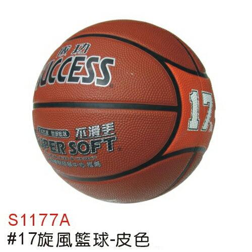 成功 S1177A 旋風籃球 #17 (皮) / 個