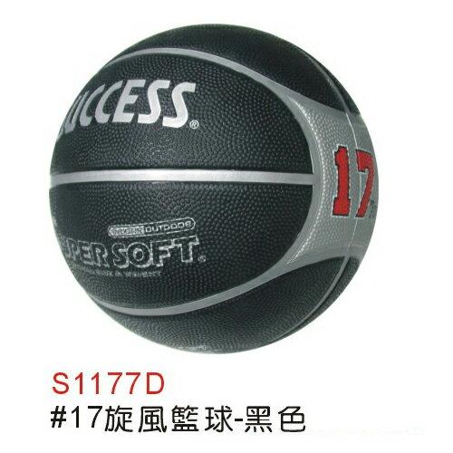 成功 S1177D 旋風籃球 #17 (黑) / 個