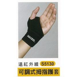 成功 遠紅外線S5130 可調式護具 拇指護套/只