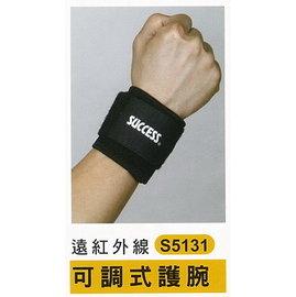 成功遠紅外線S5131可調式護具護腕只