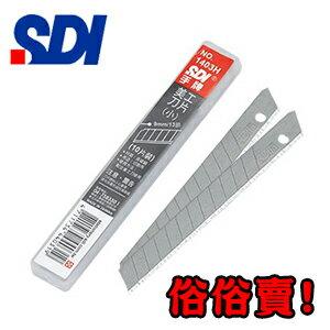 【永昌文具】SDI 手牌 1403H 高碳鋼 小美工刀片 10片/盒