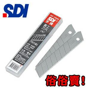 【永昌文具】SDI 手牌 1404H  高碳鋼 大美工刀片 10片/盒