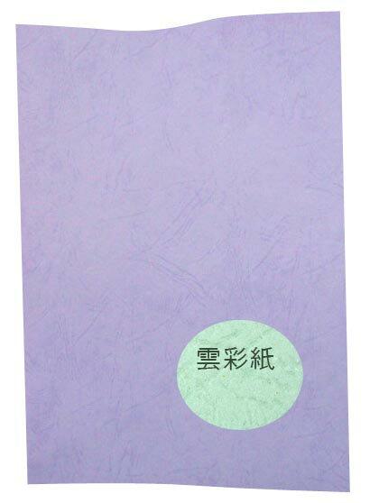 A4 雲彩紙 (150磅) 10色混合 (20張入) /包 顏色隨機出貨 無法選色