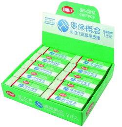 【利百代】高級環保概念橡皮擦(20入/盒)SRC018
