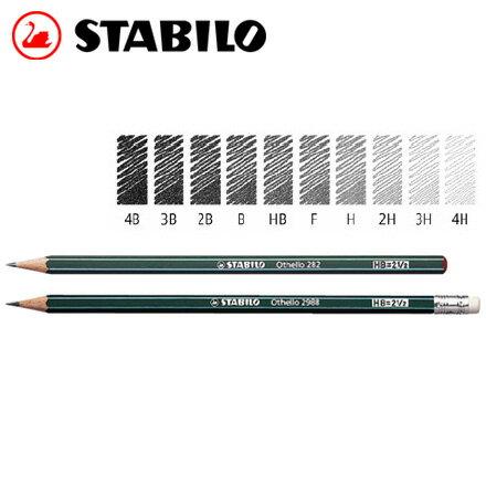 STABILO 德國天鵝 othello 製圖鉛筆 12支   盒