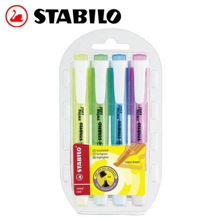 STABILO 德国天鹅 swing cool 萤光笔(275/4) 4色 / 盒