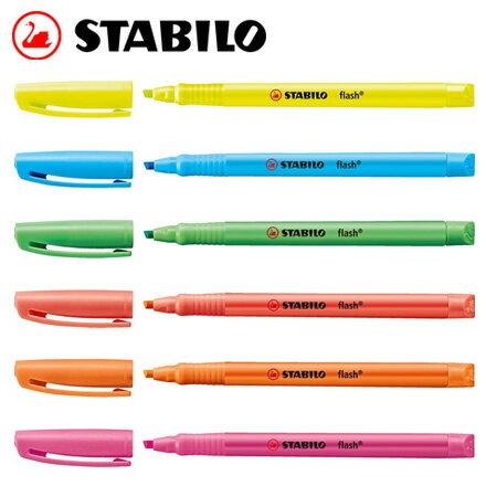 STABILO 德国天鹅 flash 系列 3.5mm 萤光笔 10支 / 盒