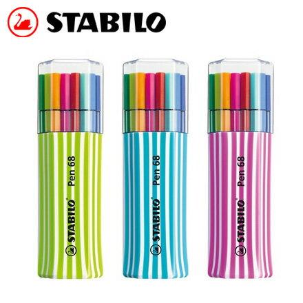 STABILO 德國天鵝 Pen 68 系列彩色筆 6815~01  15色   盒