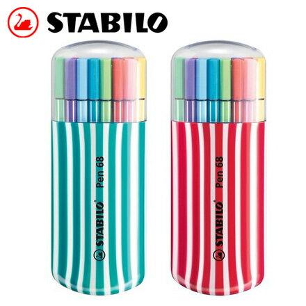 STABILO 德國天鵝 Pen 68 系列彩色筆 6820~02  20色   盒
