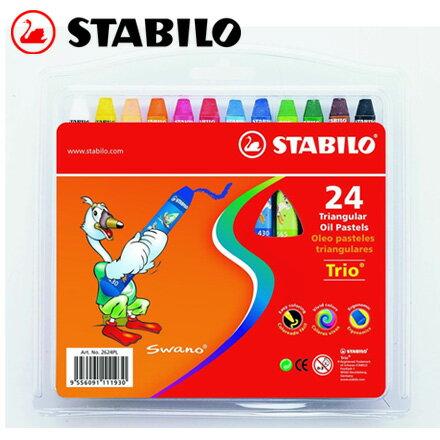 STABILO 德國天鵝 trio 系列3歲後兒童 油性粉蠟筆組 2624PL  24色