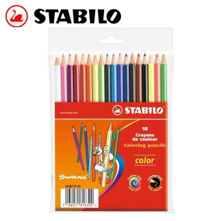 STABILO 德國天鵝 Color 系列六角形色鉛筆^(1218 77~01^) 18色