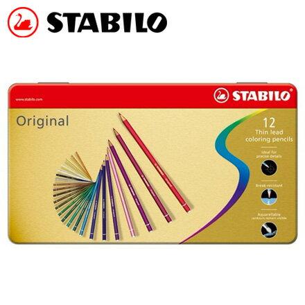 STABILO 德國天鵝 original 細線高硬度色鉛筆(8773-6) 12色 / 盒