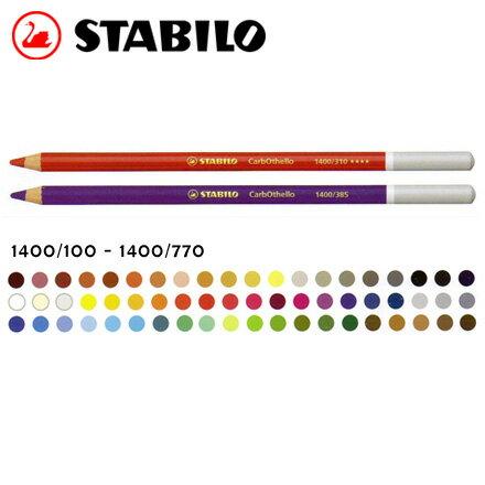 STABILO 德國天鵝 CarbOthello 4.4mm 粉彩筆 單色 10支   盒