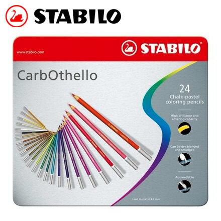 STABILO 德國天鵝 CarbOthello 4.4mm 粉彩筆 1424~6  24