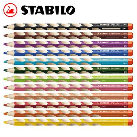 STABILO 德國天鵝 EASYcolors 人體工學色鉛筆(右手專用) - 6支入 / 包