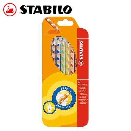 STABILO 德國天鵝 EASYcolors 人體工學色鉛筆(331/6左手專用) - 6支入 / 組