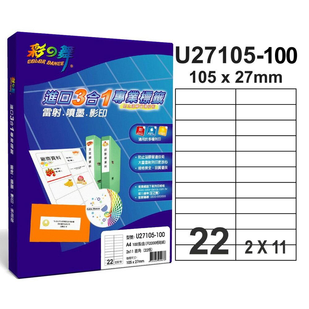 彩之舞 U27105~100  3合1 標籤 2x11直角 22格無邊~100張入   盒