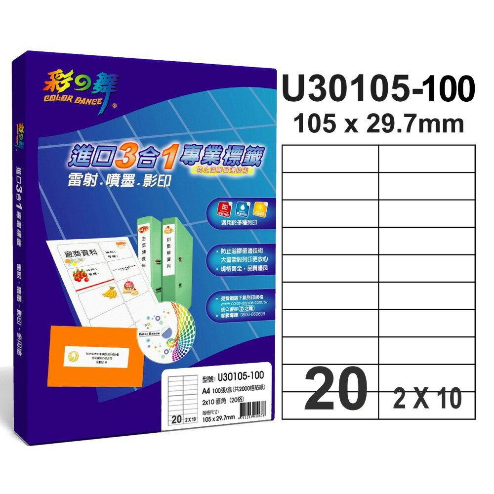 彩之舞 U30105~100  3合1 標籤 2x10直角 20格無邊~100張入   盒