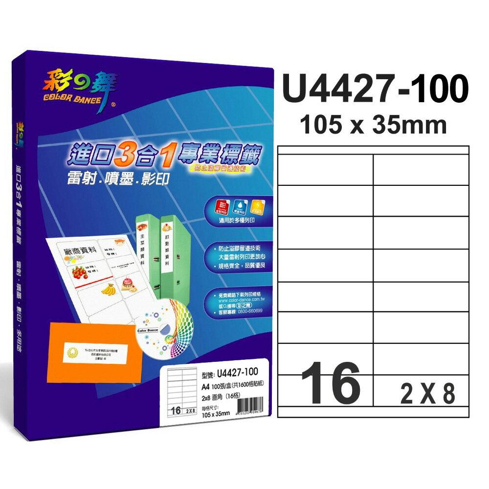 彩之舞 U4427-100 進口3合1專業標籤 2x8直角 16格無邊-100張入 / 盒