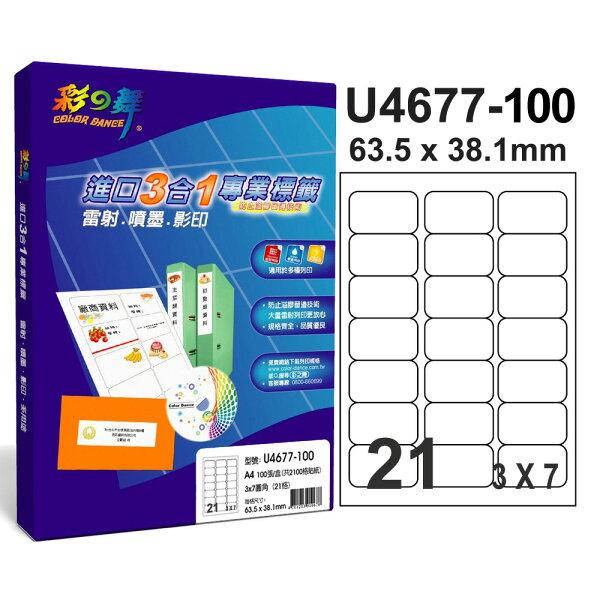 彩之舞U4677-100進口3合1專業標籤3x7圓角21格留邊-100張入盒