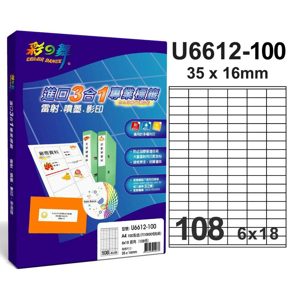 彩之舞 U6612~100  3合1 標籤 6x18直角 108格無邊~100張入   盒